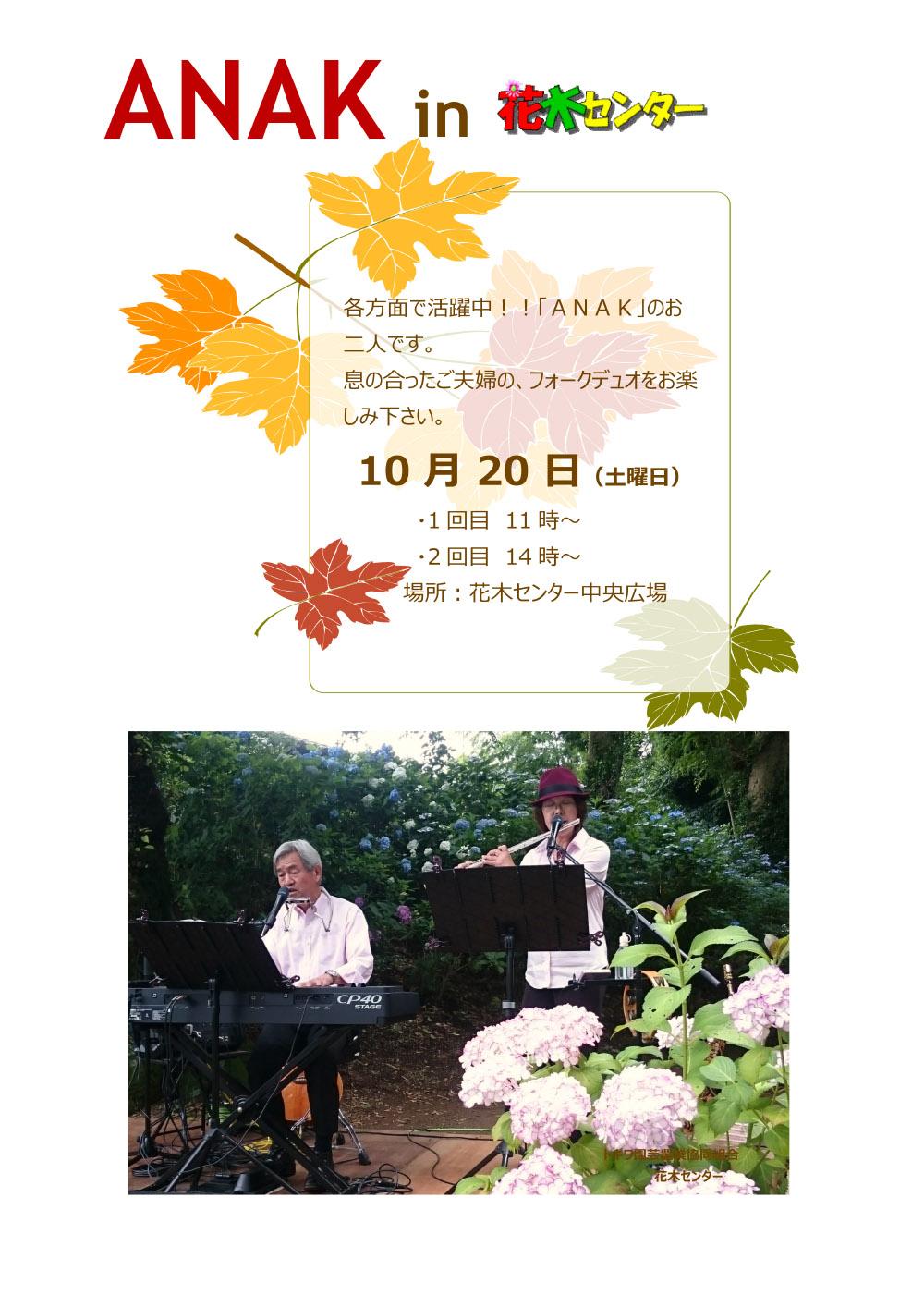 「ANAK」<フォークデュオ>in花木センター